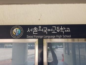 서울외국어고등학교 설명회