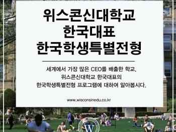 한국대표 '한국학생특별전형'